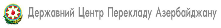 Azərbaycan Tərcümə Mərkəzi
