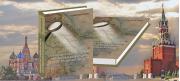Tariximizin xanlıqlar dövrünü araşdıran kitab Moskvada nəşr olunub