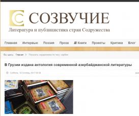 Tərcümə Mərkəzinin fəaliyyəti Belarus mətbuatında