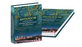 Verses from Azerbaijan Printed in Belarus