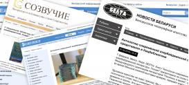Les prestigieux médias du Bélarus ont écrit sur la présentation de la poésie azerbaïdjanaise à Minsk