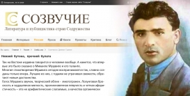 Mikayil Mushfig's Poems on Belarus Literary Portal