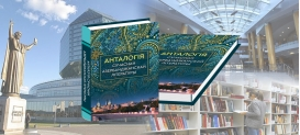"Central Libraries in Belarus Receive Copies of ""An Anthology of Contemporary Azerbaijani Literature"""