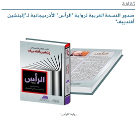"""الجريدة المصرية تكتب عن رواية """"الرأس"""" للكاتب إلتشين"""