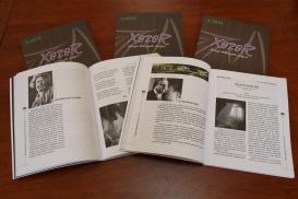 """Вышел в свет очередной номер журнала мировой литературы"""" Хазар"""""""