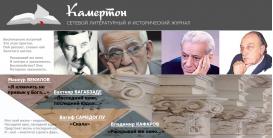 Gedichte aus der aserbaidschanischen Poesie wurden in der russischen Literaturzeitschrift veröffentlicht