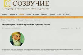 Das Schaffen von Məhəmməd Füzuli auf dem literarischen Portal von Weißrussland