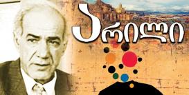 Aserbaidschanische Erzählung auf dem georgischen Literaturportal
