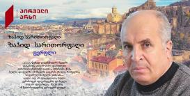 Роман азербайджанского автора на страницах грузинского литературного портала