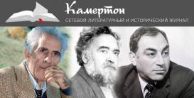 La littérature azerbaïdjanaise dans la presse russe