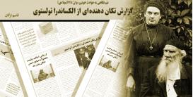 Le documentaire « Les propos de la fille de Léon Tolstoï sur les atrocités arméniennes » dans le journal iranien