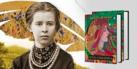 Книга Леси Украинки «Лесная песня» впервые издана на азербайджанском языке