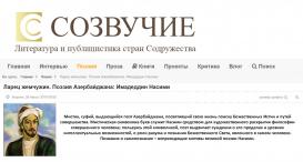 Das Schaffen von İmadəddin Nəsimi auf dem literarischen Portal von Weißrussland