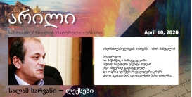 Salam Sarvan sur le portail littéraire géorgien