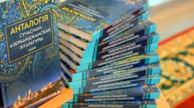 ادبیات آذربایجان در بلاروس ارائه داده شد.