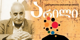 Georgian-Based Website Shares a Short Story by Azerbaijani Author