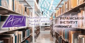 Se firmó un Memorándum entre el Centro Estatal de Traducción y el Instituto del Libro de Ucrania
