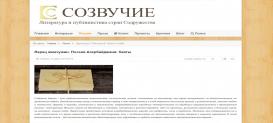 Azərbaycan bayatıları Belarus ədəbi portalında