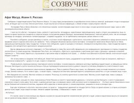 """Afaq Məsudun """"II İohann"""" hekayəsi populyar Belarus saytında"""