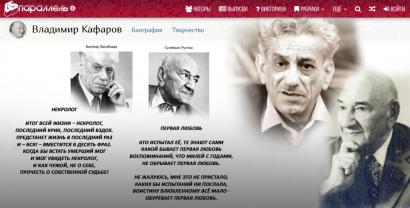 Das Schaffen von Baxtiyar Vahabzade und Süleyman Rüstem auf dem russischen Literaturalmanach