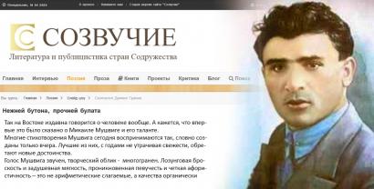 Mikail Müşfik Şiirleri Beyaz Rusya Edebiyat Sitesinde