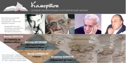 Russian Literary Magazine Posts Verses from Azerbaijan
