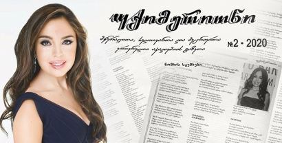 Leila Aliyeva's Selected Poems Appear in a Georgian Newspaper
