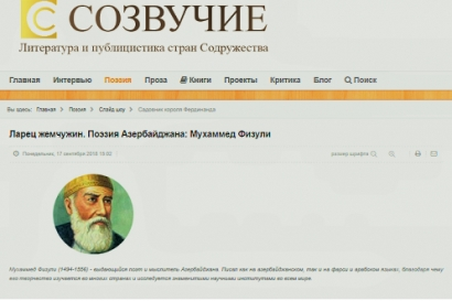 Belarus-based Web Portal Posts Fuzuli Writing