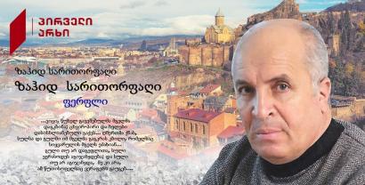 La literatura azerbaiyana está disponible en el portal literario de Georgia