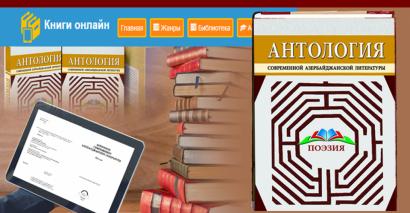 Modern Azerbaijani Poetry on Russian Literary Portal