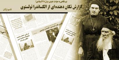 مطلب مستند مربوط به «نظر دختر لئو تولستوی در خصوص وحشیگری های ارامنه» در روزنامه ی ایرانی