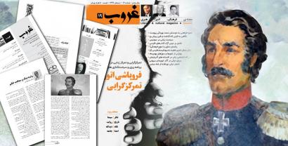 """قصة الكاتب الأذربيجاني """"إسماعيل بك قوتقاشينلي"""" على صفحات مجلة أدبية إيرانية"""