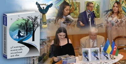 Kyiv Hosts Launch Event for Salam Sarvan's Poetry