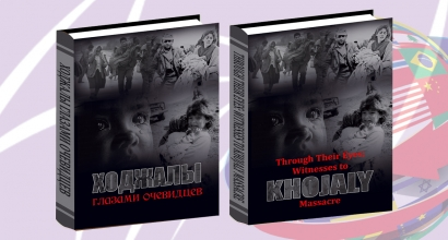 """""""Through Their Eyes: Witnesses to Khojaly Massacre"""" in the Russian and English languages"""