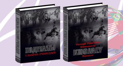 « Les témoins de Khodjali racontent » - en langues russe et anglaise