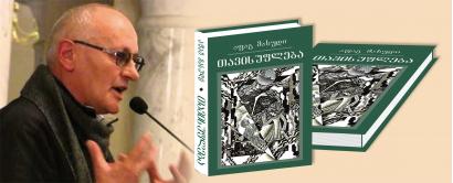 В Грузии вышла в свет книга известной азербайджанской  писательницы Афаг Масуд