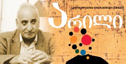 Georgian-Based Website Shares a Short Story by Azerbaijani Author