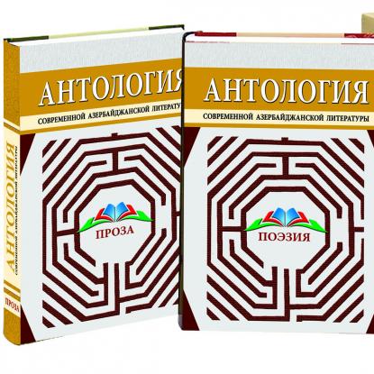 """İkicildlik """"Müasir Azərbaycan ədəbiyyatı""""  antologiyası Moskvada işıq üzü gördü"""