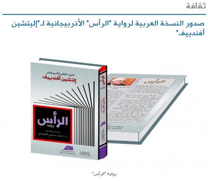 Egyptian newspaper features Elchin's novel