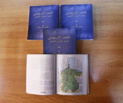 Azərbaycan xalqının tarixi ərəb dilində