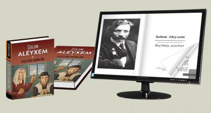 Открылась онлайн-версия книги Шолома-Алейхема  «Избранные произведения»