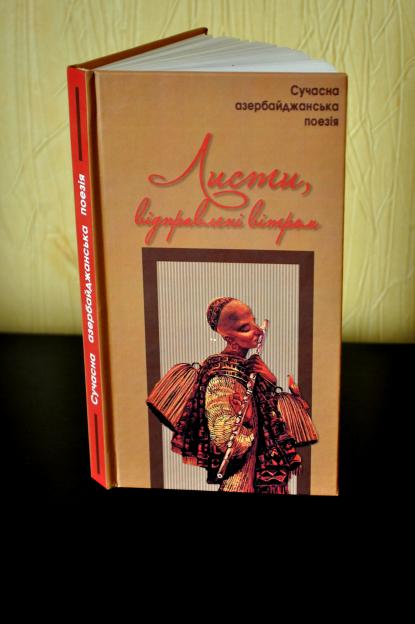 Müasir Azərbaycan poeziyası Ukraynada nəşr olundu