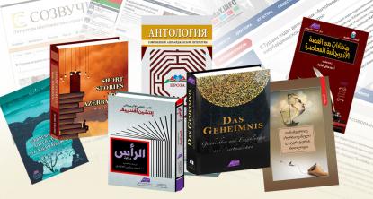 Деятельность Центра Перевода Азербайджана  на страницах зарубежных СМИ