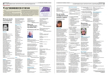 Influential Russian Press Carries Pieces of Contemporary Azerbaijan Poetry in Distinctive Page