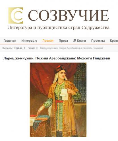 Творчество Мехсети Гянджеви на страницах белорусского литературного портала
