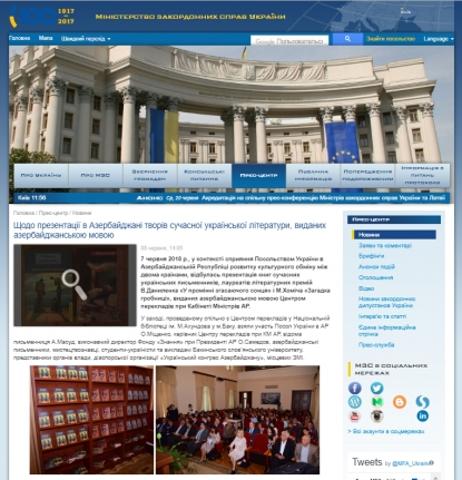 AzTC event available on the webpage of Ukraine's Foreign Ministry