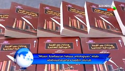 """Misirdə nəşr olunan """"Müasir Azərbaycan hekayəsi"""" kitabı təqdim olundu"""