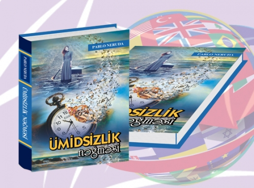 Стихи Пабло Неруды изданы на азербайджанском языке