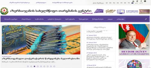 La versión georgiana de aztc.gov.az comenzó sus actividades