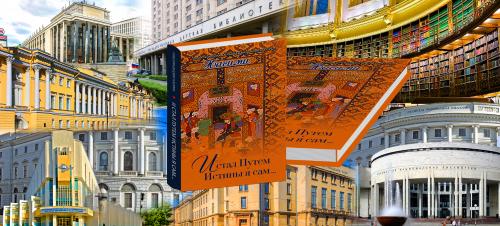 La colección de gazales de Nasimi en los estantes de las bibliotecas centrales de Rusia